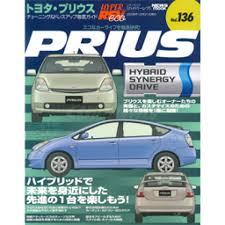 hyper rev magazine 136 toyota prius