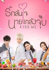 download film thailand komedi romantis 2015 kiss me 2015 mydramalist