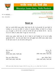 Vastu Invitation Card Shri Vardhman Jyotish Kendra Pawan Kr Jain Invitation Letter