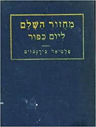yom kippur atonement prayer1st s day gift ideas high holyday prayer book yom kippur philip birnbaum books