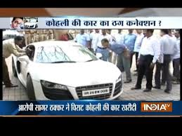 call audi call centre scam bought audi from virat kohli to gift his