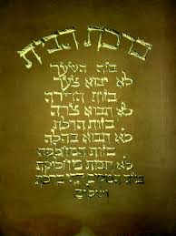 birkat habayit birkat habayit the blessing for the home the better india