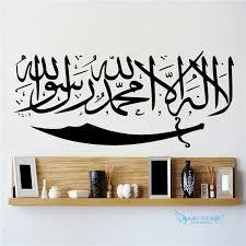 Islamic Home Decor Islamic Wall Stickers Wall Home End 8 2 2018 12 15 Am