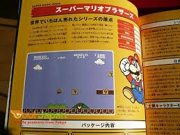 super mario bros 25th anniversary book japan style
