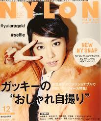 Women Magazine Buy Nylon Japan Japanese Women Magazine December 2014 Issue