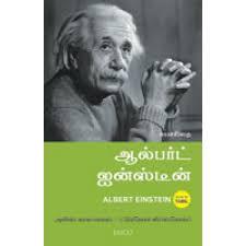 einstein biography tamil einstein tamil