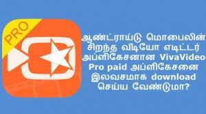 vivavideo apk vivavideo pro editor hd pro v6 0 7 apk apps for android