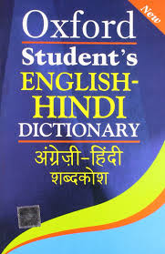 oxford english dictionary free download full version pdf buy english hindi students dictionary new book online at low