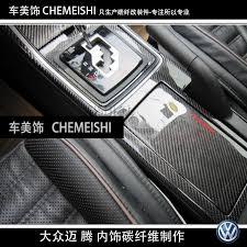 New Passat Interior Usd 69 17 Volkswagen Mai Teng New Passat Interior Carbon Fiber