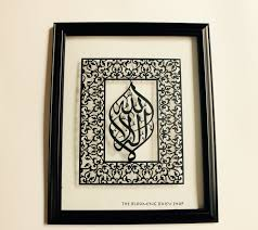 islamic wall art islamic papercut art la ilah illaallah papercut