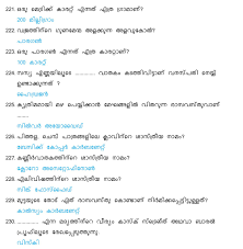 general science questions and answers malayalam set 12