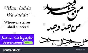 arabic symbol meanings vector arabic wisdom word man jadda stock vector 108374948