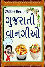 gujarati recipes વ નગ ઓ android apps on google play
