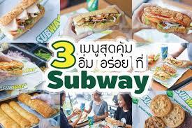 cuisine subway 3 เมน ส ดค ม อ ม อร อยได ท ร าน subway ท กสาขา
