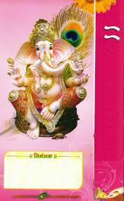 Marathi Invitation Cards मर ठ लग नसम र भ क र ड Marathi Wedding Cards