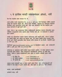 Sample Of Wedding Invitation Card In English Temple Invitation Card Marathi Hindu Wedding Card Wordings In