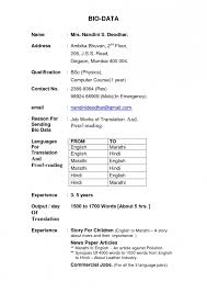 Bio Data Resume Sample How To Make A Good Biodata For Job Resume Template Example