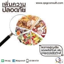haccp cuisine มาตรฐาน haccp ค ออะไร qsg corporation co ltd