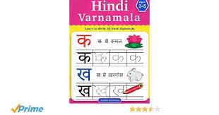 hindi varnamala learn to write 36 hindi alphabets for kids ages