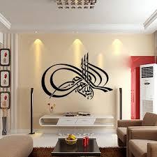 huge size islamic muslim art islamic calligraphy bismillah wall sticker design 1 1 jpg v 1452028044