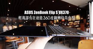 air r駸ervation si鑒e 開箱asus zenbook flip s ux370 輕薄卻有狂效能 360 度翻轉時尚有型