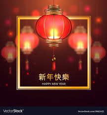 lanterns new year new year lanterns poster royalty free vector image