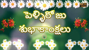 marriage greetings happy wedding wishes in telugu marriage greetings telugu quotes