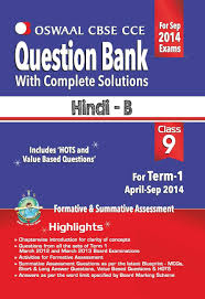 oswaal cbse cce question bank with complete solutions hindi b