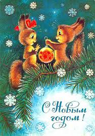russian new year cards russian new year cards merry christmas and happy new year 2018