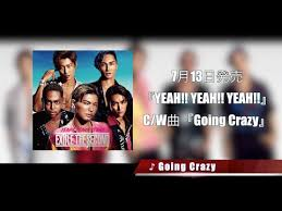 Going Crazy Exile The Second Going Crazy Youtube