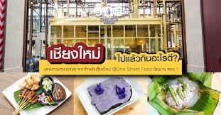 cuisine a la one food market แหล งรวมร านอร อยเช ยงใหม one nimman