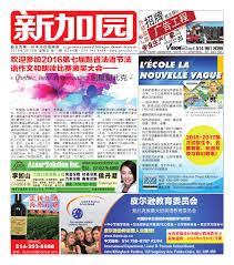 chambres d h es 精e en mer 新加园第264期by xinjiayuan issuu