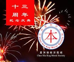 为本阁创立十三周年纪念庆典 chee hia kog moral society