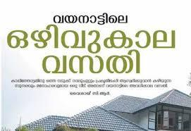 malayalam home design magazines press chennai benny kuriakose