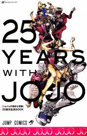 Jo Jo Design Time Flies 25 Years With Jojo U0027s Bizarre Adventure Jojo U0027s Bizarre