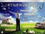 aGel Thai Center ธุรกิจAgel ซื้อเอเจล อาเจล สมัครทำธุรกิจ EXO SLM ...