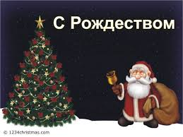 russian merry greeting card russian