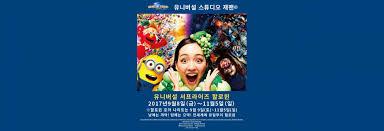 universal studios japan universal surprise halloween express pass