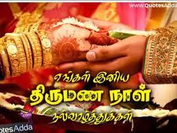 wedding wishes kavithai in thirumana nal valthukkal 8th year