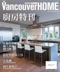 cuisine fran軋ise vancouver home kitchens 2016 by movatohome design