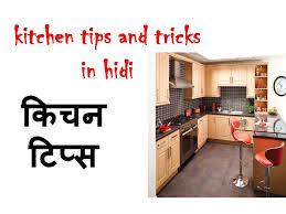Kitchen Design Tips And Tricks Best Top Kitchen Tips In Hindi Kitchen Tips And Tricks