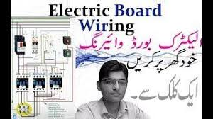 mcb connection and wiring in urdu u0026 hindi house wiring main