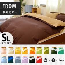 Plain Duvet Cover Kodawari Anminkan Rakuten Global Market Quilt Cover Single Long
