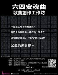 passe c稈le bureau 支聯會主辦 香港市民支援愛國民主運動聯合會hong kong alliance in