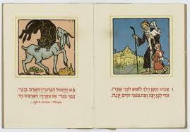 reform passover haggadah passover haggadah had gadya artist ze ev raban jerusalem 1926