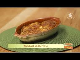cuisine samira gratin غراتان بطاطا مسكرفجة مع أم وليد رمضان 2017 samira tv wasafat oum