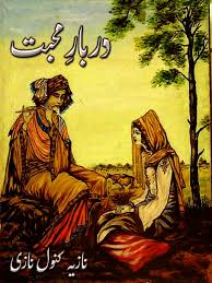 mohabbat urdu pdf nazia kanwal free download