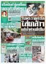 ข่าวหนังสือพิมพ์ไทยรัฐ ประจำวันที่ 7 ธ.ค. 54 | Bangkok Voice News ...