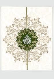 Islamic Wedding Cards Islamic Wedding Invitation A24 Mehndi Green Bismillah