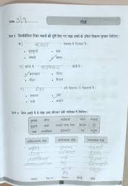 all worksheets grade 3 hindi worksheets printable worksheets
